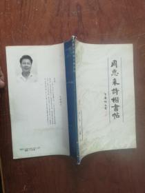 【周恩来诗楷书帖: 李华锦.1版1