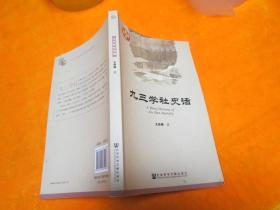 九三学社史话