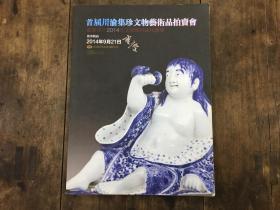 首届川渝集珍文物艺术品拍卖会