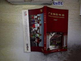 广东保险年鉴2007.....