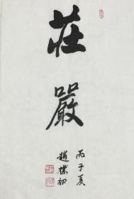 ★【顺丰包邮】【纯手绘】【赵朴初】纯手绘书法、  四尺三开(69*46cm)6买家自鉴