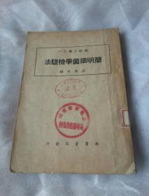 简明细菌学检验法 (检验必携之一)   附有汪美先藏书票