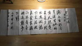 书法,阎福君 (望月怀远) 辽宁省社会科学院院长