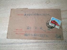 1975年贴天安门邮票实寄封