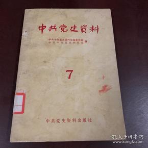 中共党史资料 7