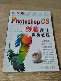 中文版Photoshop CS创意设计实例教程