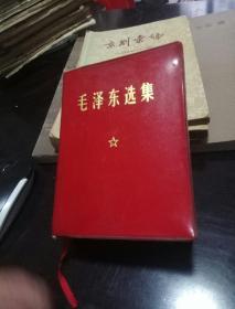 红塑本《毛泽东选集》一卷本   1969年   64开