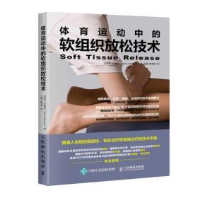 很凶推荐 体育运动中的软组织放松技术 运动健身书 按摩教材 运动按摩治疗师用书 运动康复训练 软组织放松实操书   9787115462237