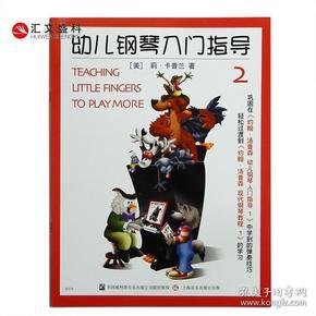幼儿钢琴入门指导(彩色版)(2)(二)儿童钢琴初步教程教材书图片