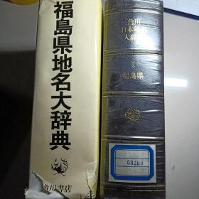 角川日本地名大辞典7福岛县(日文原版) 馆藏