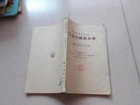 民国:中等学校教科适用《三s立体几何学》【1950年印刷】看图