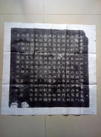 馆藏精拓——北周皇族墓志一纸