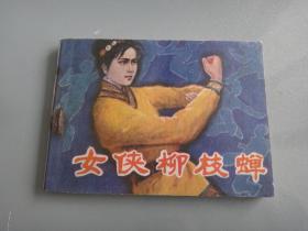 连环画: 女侠柳枝蝉,1985年1版1印