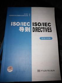 ISO/IEC导则(中英文对照)