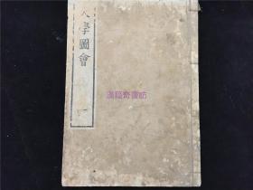 带版画和刻本《大学图会》存1册。版画及日文讲释体现了古代日本以中华儒学为修身齐家治国的根本思想。官许出版,版画颇精美,写刻印工颇佳。文化四年序