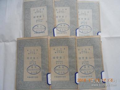 31858万有文库《工业管理》(第1至6册全)民国24年初版,馆藏