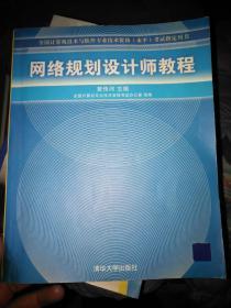 网络规划设计师教程:全国计算机技术与软件专业技术资格水平考试指定用书