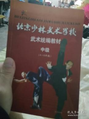 北京少林武术学校武术统编教材中级