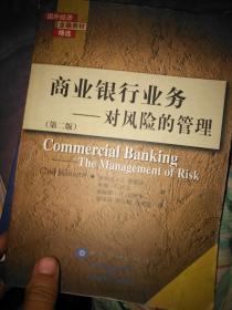商业银行业务:对风险的管理(第二版)