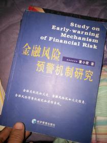 金融风险预警机制研究