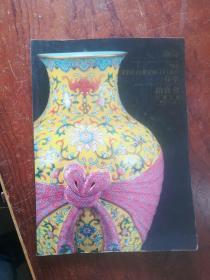【翰海95年春季拍卖会 中国古董珍玩 翰海瀚海1995年