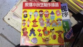 家庭小玩艺制作精品   店54