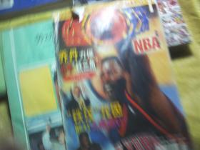 《篮球》1999年1期(总第130期)