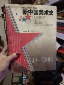 新中国美术史1949-2000【南屋书架5】