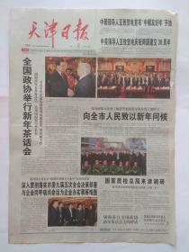 天津日报2009年1月2日【4版全】 政协举行新年茶话会
