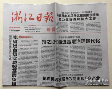 浙江日报 2019年 4月4日 星期四 今日12版 第25514期 邮发代号:31-1