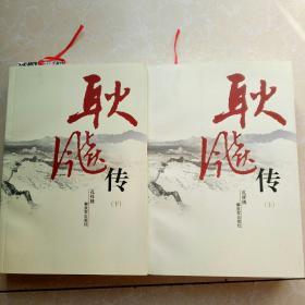 耿飚传 【上下卷 有纪念耿飚一百周年印章 2张书签】