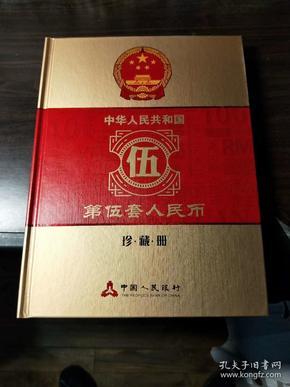 第五套  人民币  同号★01242576★ 附送粮票【包邮】