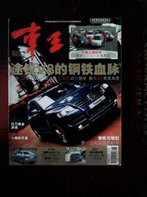 车王 2006.8