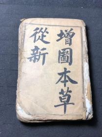 民国三十五年完整的一套《增图本草从新》合订本内部还有手写的部分古代秘方