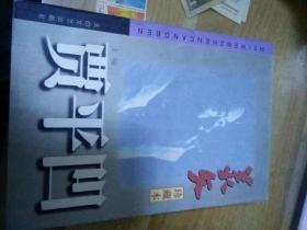 贾平凹 美文珍藏本【1999年1版1印】