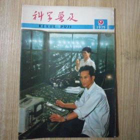 科学普及(1975年第9期)2014.12.16上