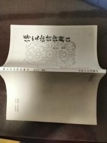 傅山文论诗论辑注(三晋古籍丛书)
