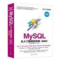 MySQL 从入门到项目实践精通 版 886套求职资源库    9787302501558