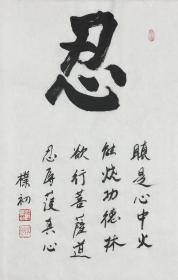 ★【顺丰包邮】【纯手绘】【赵朴初】纯手绘书法、  四尺三开(69*46cm)18买家自鉴