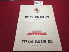 世界地图册 普及本 中国地图册 普及本 (合售)