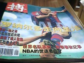 《搏》体育杂志 1997年第1期(总第11期)