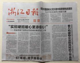 浙江日报 2019年 4月5日 星期五 今日4版 第25515期 邮发代号:31-1