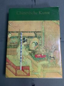 chinesische kunst 德文版中国绘画艺术
