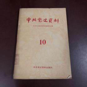中共党史资料 10