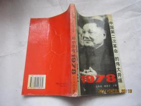 邓小平在1978