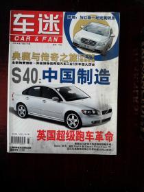 车迷 2006.7