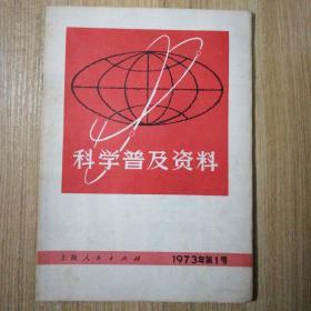 科学普及资料(1973年第1号)2014.12.16上
