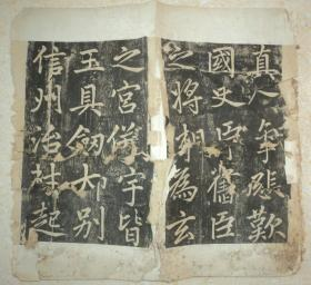 清代老拓本、赵孟頫道教张公碑、散页16面