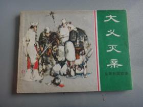 连环画: 大义灭亲 (东周列国故事),1982年1版1印