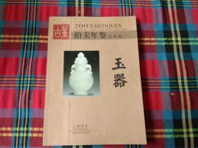 古董拍卖年鉴:全彩版.2003.玉器